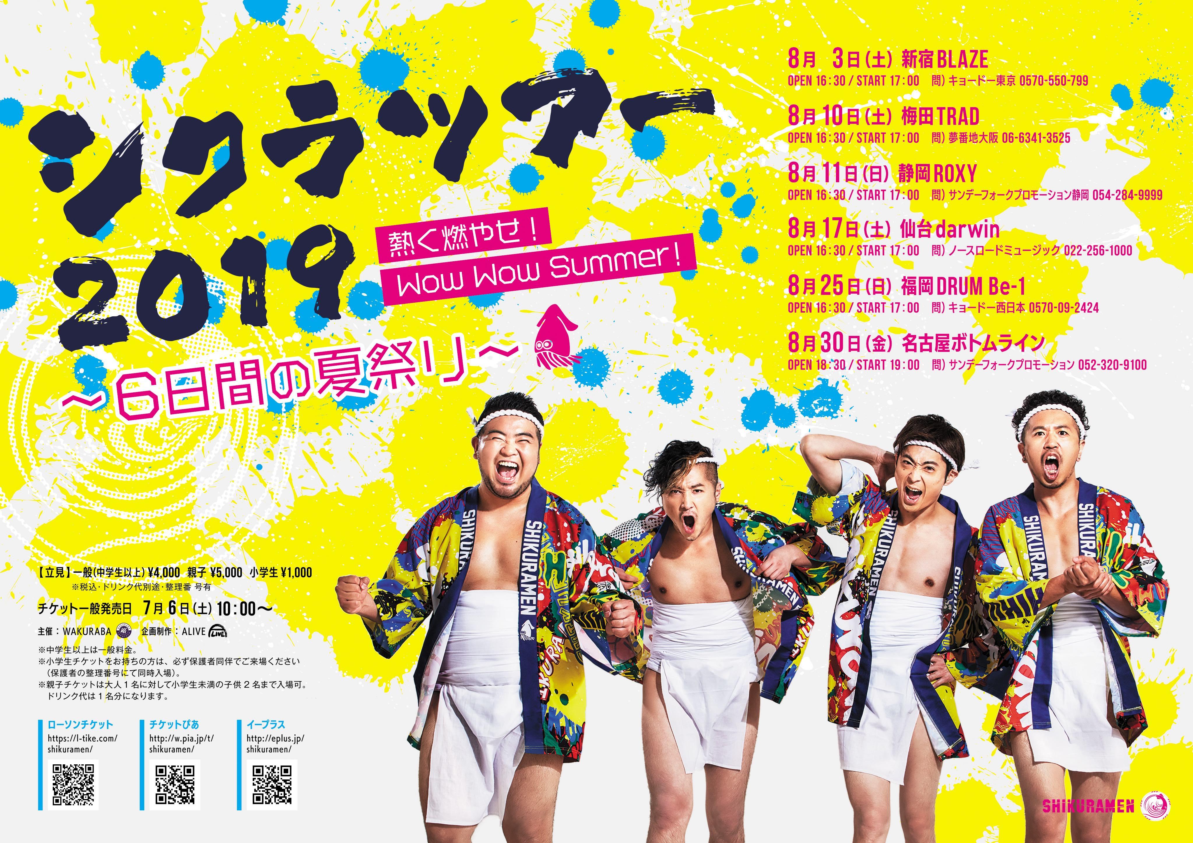 夏ツアー2019